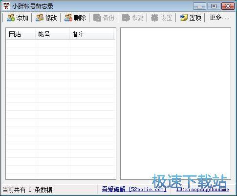小胖账号备忘录添加保存网站账号信息 缩略图