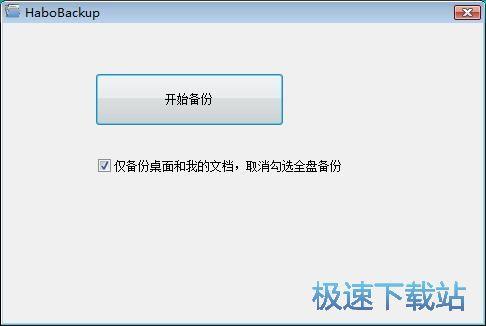 HaboBackup备份系统桌面和我的文档文件教程 缩略图