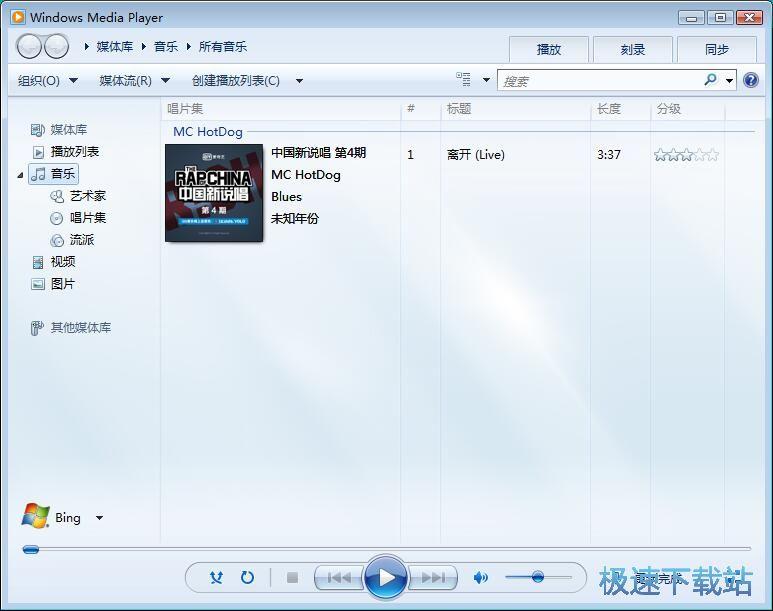 win7系统卸载关闭Windows Media Player教程 缩略图