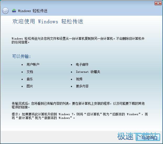 win7系统Windows轻松传送使用教程 缩略图