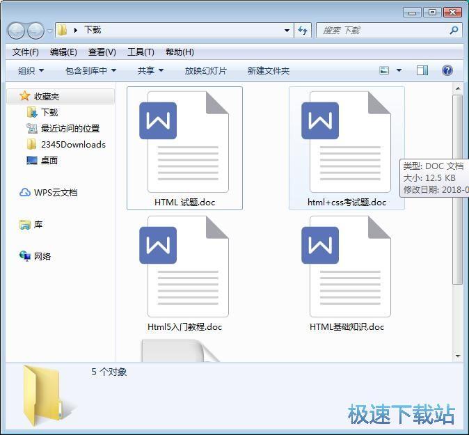 怎么免费下载百度文库在线文档?