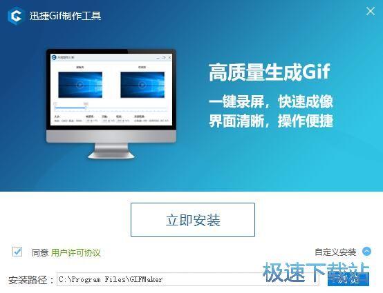 迅捷GIF制作工具安装教程