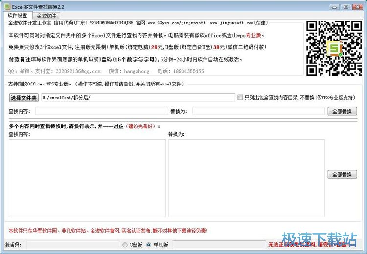 Excel多文件查找替换批量替换Excel文档内容教程 缩略图