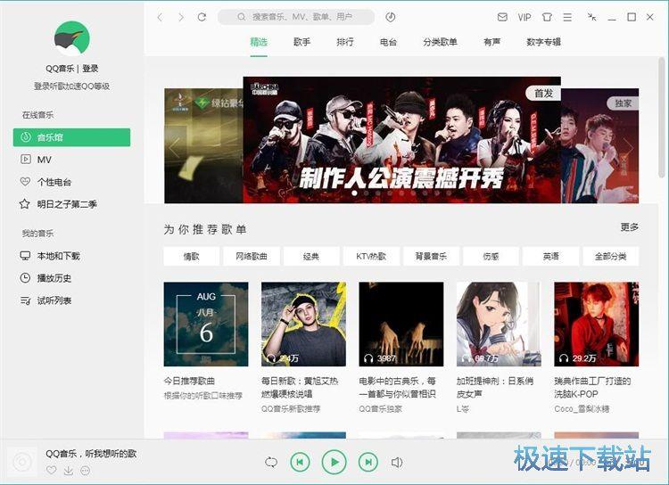 免费下载QQ音乐教程