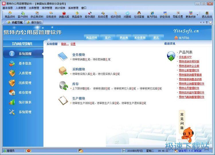 易特办公用品管理软件录入商品采购进货单教程 缩略图