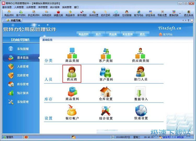 图:新增供应商信息教程