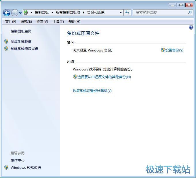 备份Windows7系统文件教程 缩略图
