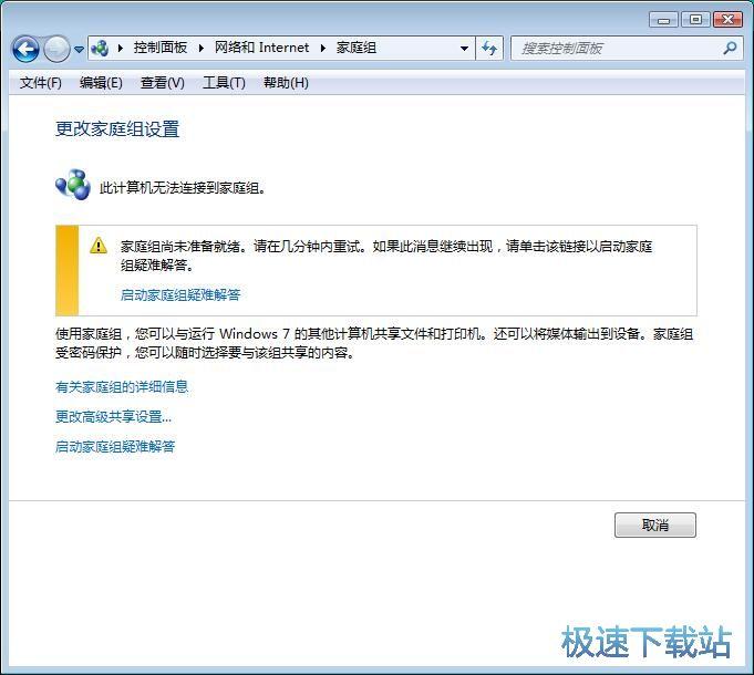 Windows7系统Admin库文件备份教程 缩略图