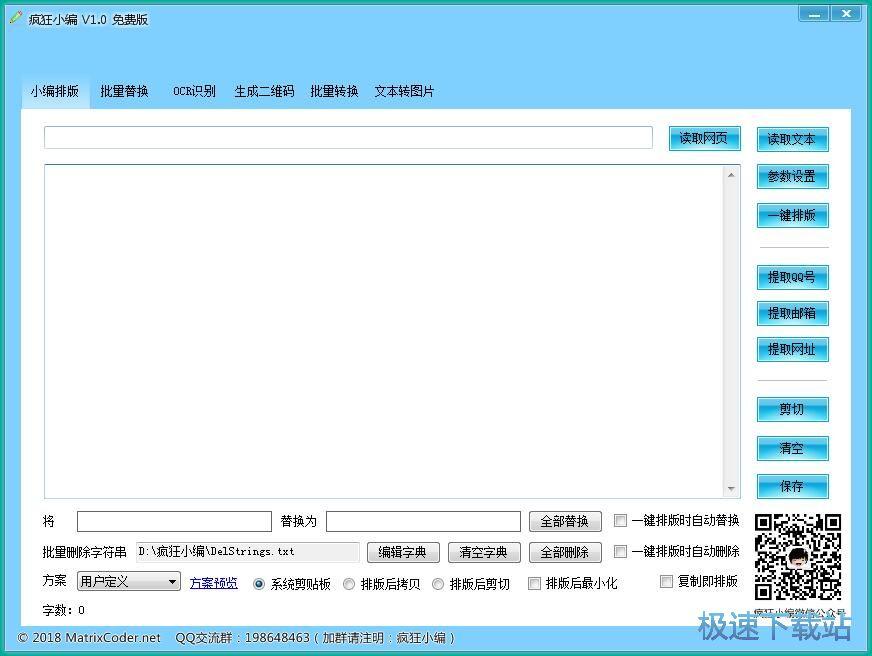 疯狂小编将Word文档转换成PDF文档教程 缩略图