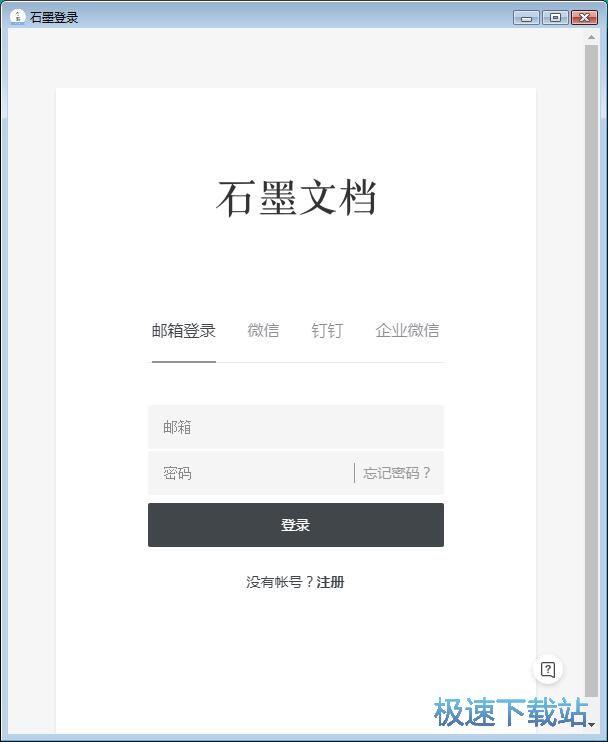石墨文档注册新用户账号教程 缩略图