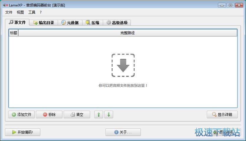 LameXP对MP3音频重新编码教程 缩略图