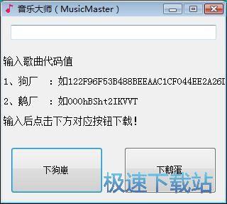 音乐大师下载酷狗音乐/QQ音乐教程 缩略图