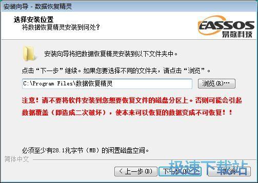 图:快易数据恢复安装教程