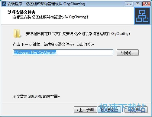 图:OrgCharting安装教程