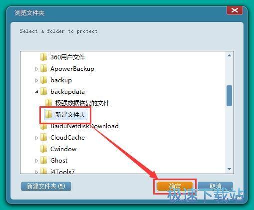 加密保护文件夹教程