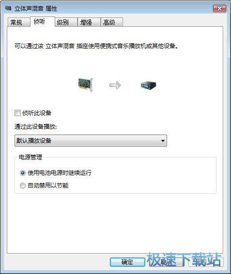 怎么录制Windows7系统声音? 缩略图