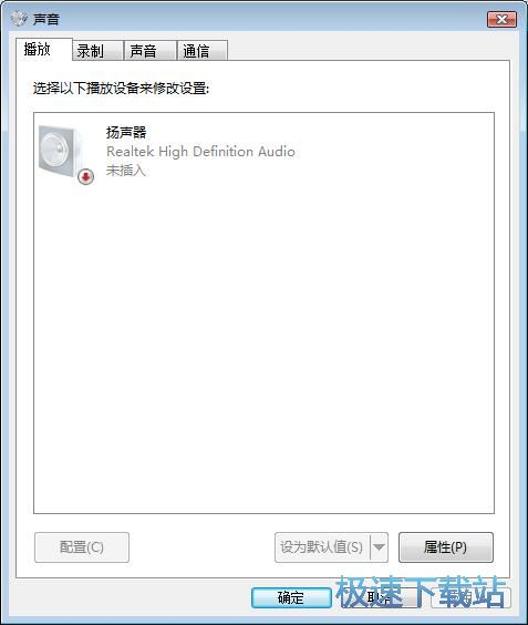 图:系统声音录制