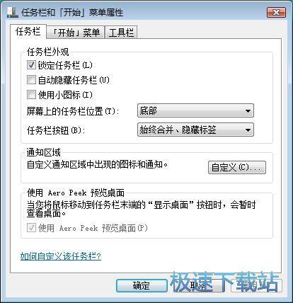 图:关闭通知栏软件图标