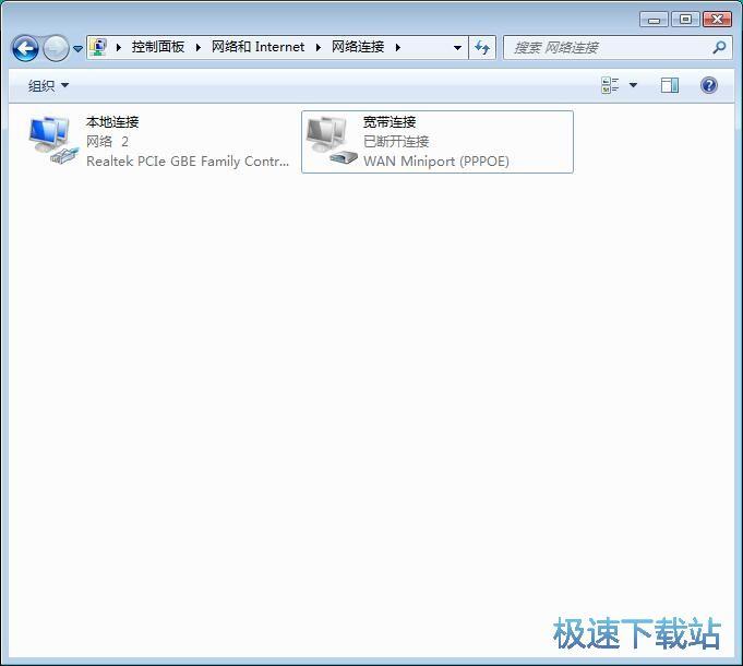Windows7系统怎么禁用本地连接? 缩略图