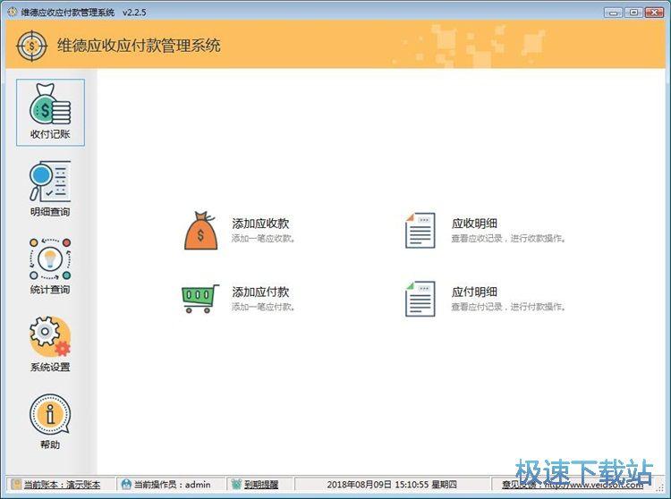 维德应收应付款管理系统录入供应商信息教程 缩略图