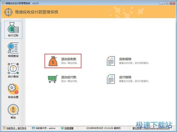图:收款信息录入教程
