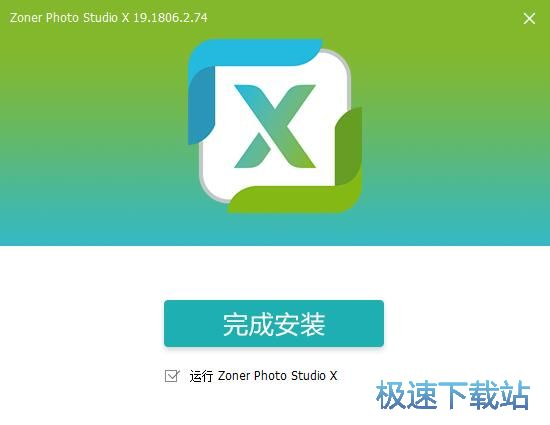 图:Zoner Photo Studio安装教程