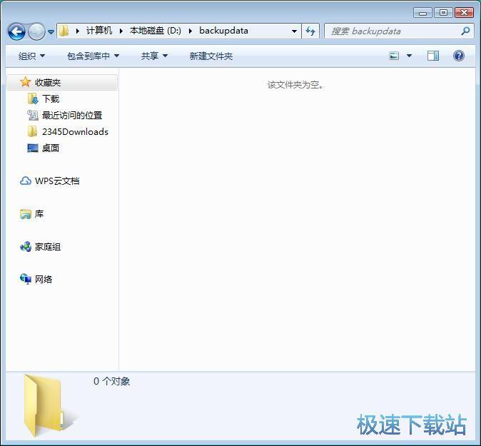图:粉碎文件夹教程
