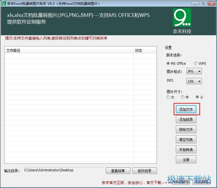 奈末EXCEL批量转图片助手将Excel表格转换图片教程 缩略图