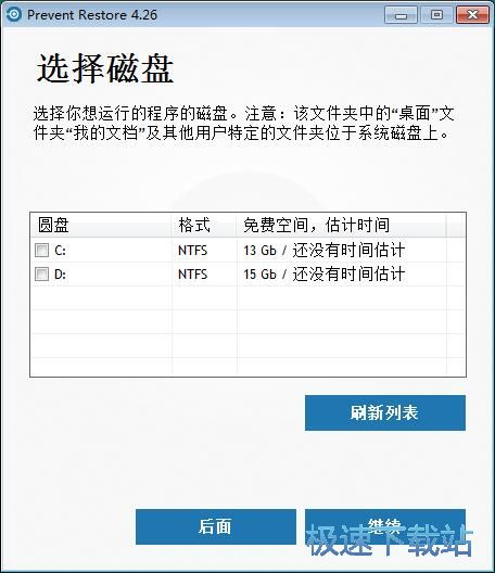 Prevent Restore扫描删除D盘垃圾文件教程 缩略图