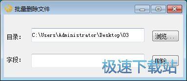 批量删除文件工具批量删除JPG图片教程 缩略图