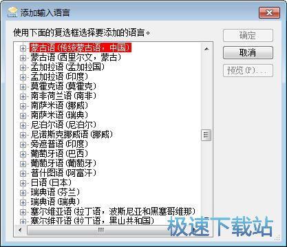 删除win7系统无用键盘语言项目教程 缩略图