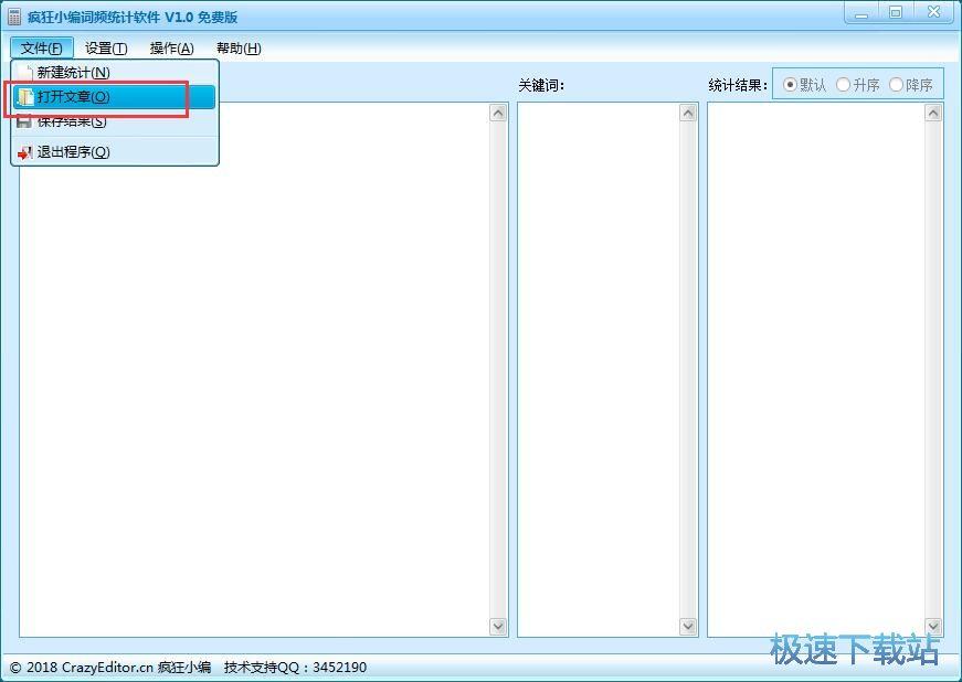 疯狂小编词频统计软件统计TXT文档关键词教程 缩略图