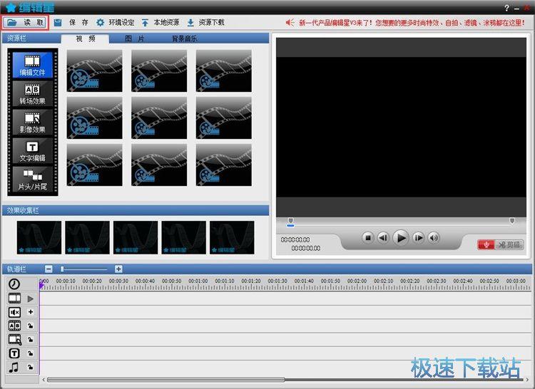 编辑星添加视频转场效果/影像效果教程 缩略图