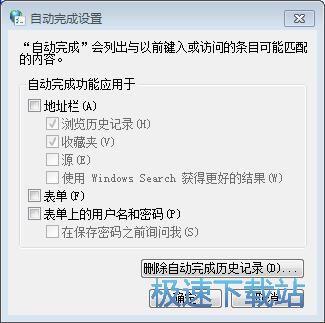 win7浏览器怎么自动记录网站账号密码? 缩略图