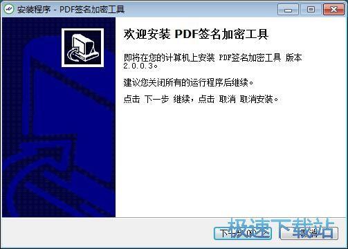 沃通PDF签名加密工具安装教程