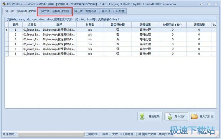 XCLWinKits使用教程