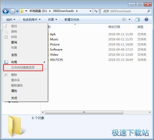 开启win7系统文件夹选项功能教程 缩略图