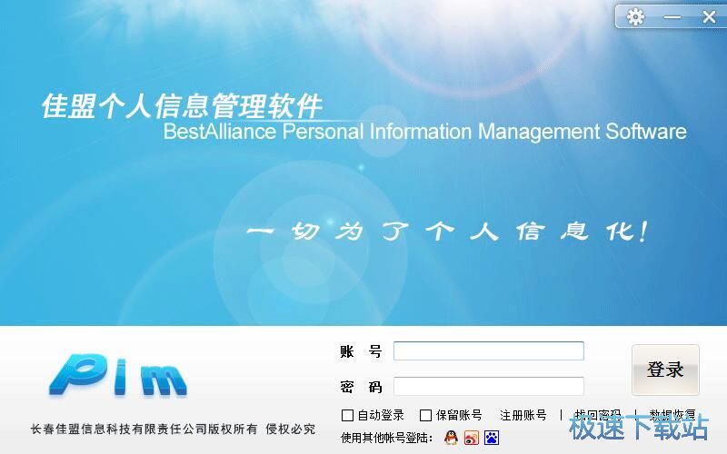 佳盟个人信息管理软件注册新用户账号教程 缩略图