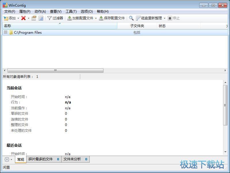 整理文件碎片教程