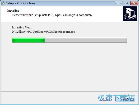 PC OptiClean安装教程