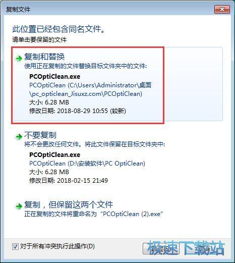 图:PC OptiClean安装教程