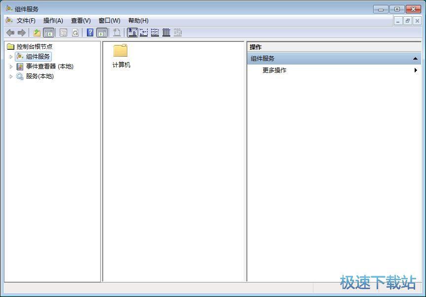 图:打开组件服务