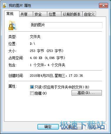 图:文件夹权限