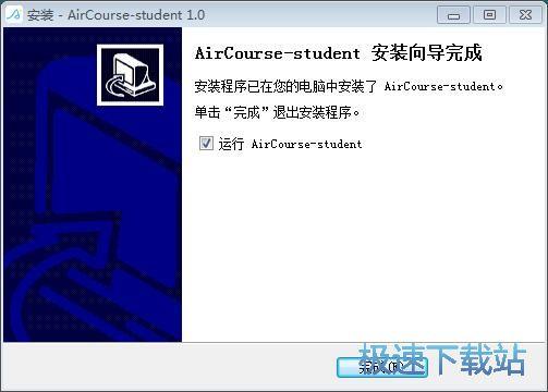 AirCourse爱课安装教程