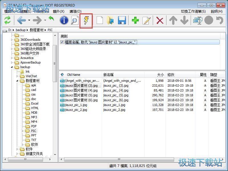 图:批量重命名文件教程