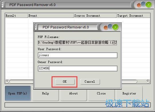 移除PDF文档密码教程