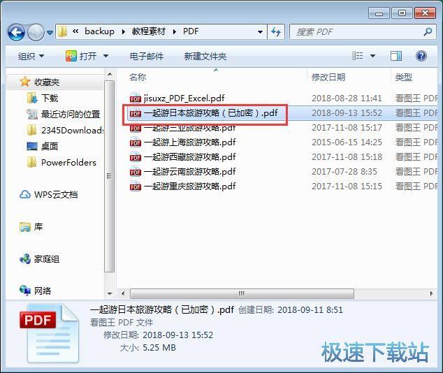 图:移除PDF文档密码教程
