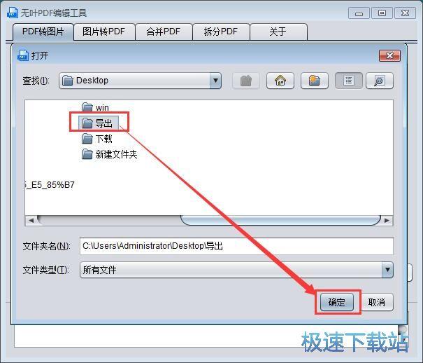 图:无叶PDF编辑工具使用教程