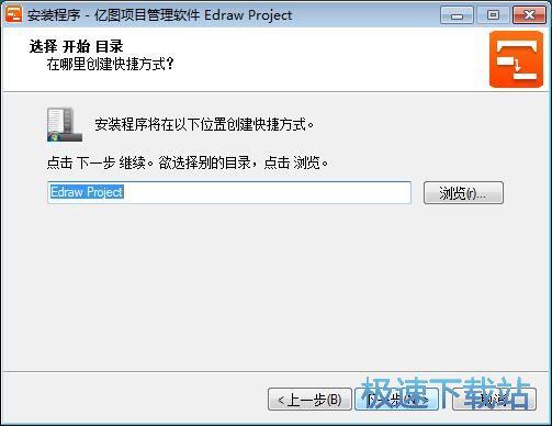 Edraw Project安装教程