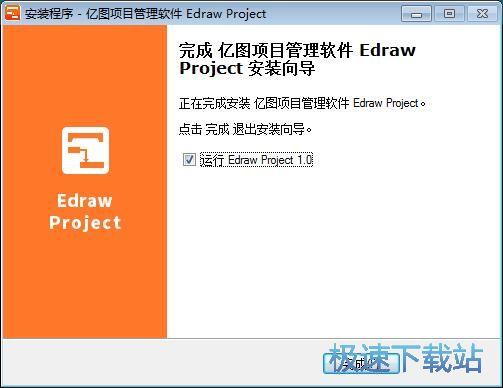 图:Edraw Project安装教程